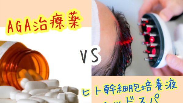 ヒト幹細胞培養液ヘッドスパ VS AGA治療薬