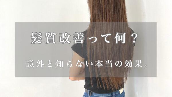 髪質改善ってなに?トリートメントと違うの?そんな疑問にお答えします!